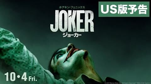 映画「ジョーカー」US版予告【HD】2019年10月4日(金)公開