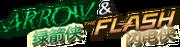 綠箭俠wiki