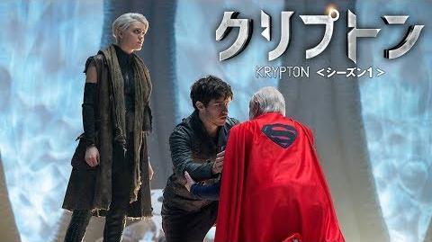 BD DVD デジタル【予告編】「クリプトン<シーズン1>」4.19リリース デジタル配信同時開始