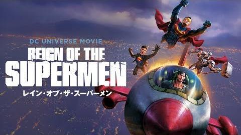 BD『レイン・オブ・ザ・スーパーメン』4.17リリース