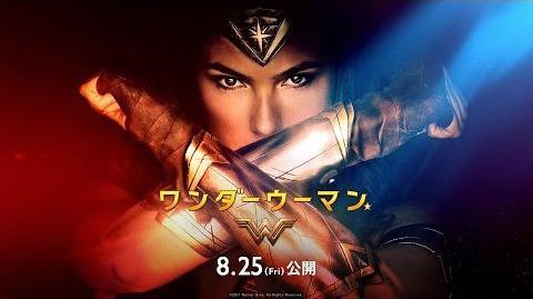 映画『ワンダーウーマン』グリーティング映像&特別映像【HD】2017年8月25日(土)公開