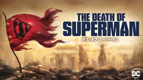 BD『デス・オブ・スーパーマン』4.17リリース