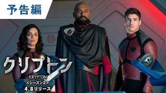 BD DVD デジタル【予告編】「クリプトン<シーズン2>」4.8リリース デジタル先行配信中