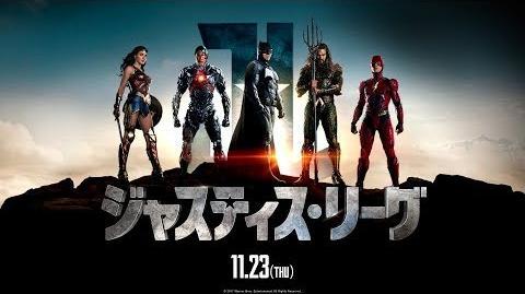 映画『ジャスティス・リーグ』特別映像【HD】2017年11月23日(祝・木)公開