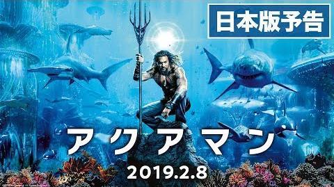 映画『アクアマン』日本版本予告【HD】2019年2月8日(金)公開
