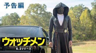 BD DVD デジタル【予告編】「ウォッチメン」6.3リリース 4.22デジタル配信開始