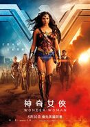 WW Chinese poster 1