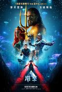 Aquaman Chinese poster