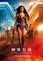 Wonder Woman International poster.jpg