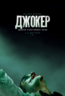Joker Poster1 RU