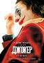 Joker Poster8 RU