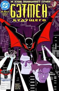 1345897631 batman-beyond-1-of-6-00fc