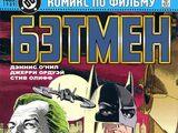 Бэтмен: Комикс по фильму