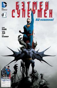 1377513016 2013-06-26-07-12-27-batman-superman-2013-001-000a 450