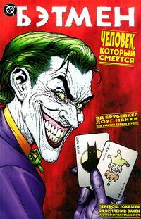 1338841124 batman-the-man-who-laughs-page-00