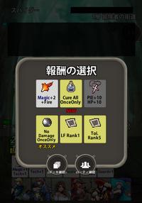 Rewards Selection
