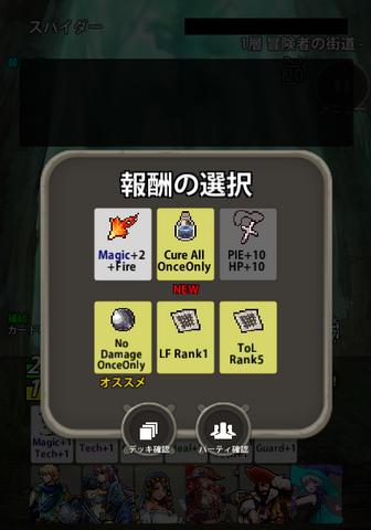 File:Rewards Selection.png