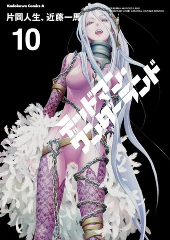 File:Volume 10.png
