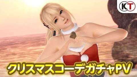 『DEAD OR ALIVE Xtreme Venus Vacation』クリスマスコーデガチャPV