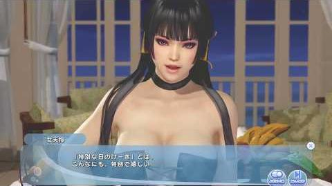 DoAX Venus Vacation Nyotengu Birthday Extra Episode