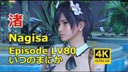 DOAXVV 4K【Eng sub】渚 Episode Nagisa LV80 いつのまにか(imperceptibly)