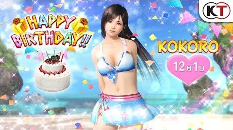『DEAD OR ALIVE Xtreme Venus Vacation』こころ誕生日PV