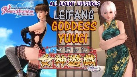 DOAXVV All event episodes of Leifang Goddess Yuugi event