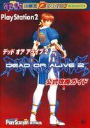 Dead or Alive 2 Koshiki Koryaku Guide A