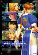 14-doa2-playstation2
