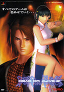 13-doa2-playstation2