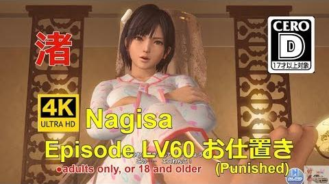 DOAXVV 4K【Eng sub】渚 Episode Nagisa LV60 お仕置き (Punished)