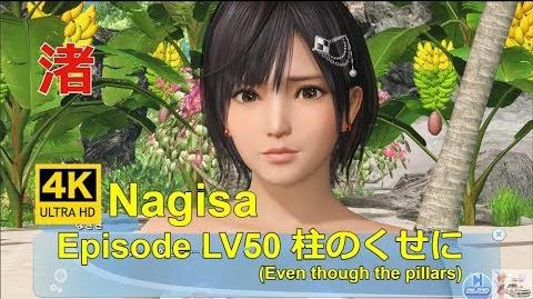 DOAXVV 4K【Eng sub】渚 Episode Nagisa LV50 柱のくせに(Even though the pillars)