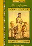 Cleopatra-Gr