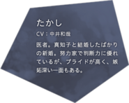 Takashi's Information