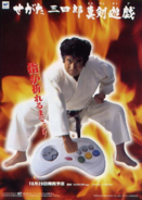 Segata Sanshiro - Segata Sanshiro Japanese Advertisement for his game as he expects you to play it