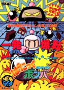 Bomberman - Bomberman as he appears on the Panic Bomber Flyer for Neo-Geo