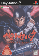 Berserk - Guts as he appears on the Playstation 2 front art cover