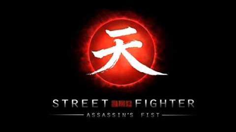 Street fighter assassin´s fist soundtrack-Three Days, Three Nights