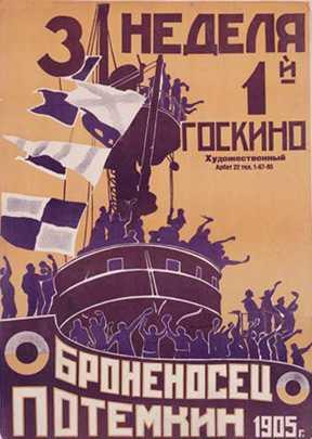 Vintage Potemkin