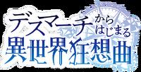 DeathMarch-Logo