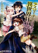 DM Manga v5