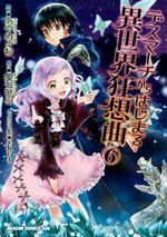 DM Manga v6