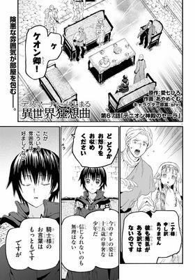 Chap67-Manga