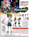 Death March Club - Famitsu Scan (Oct 4 2018) 1