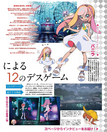 Death March Club - Famitsu Scan (Oct 4 2018) 2