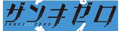 Zanki Zero Wiki Wordmark