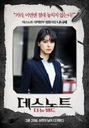 LNW Korean poster Sho Nanase