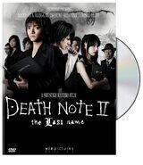 Last Name Viz DVD cover