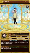 Othellonia card 1570 Sayu