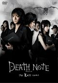 Death Note: The Last Name/Image Gallery